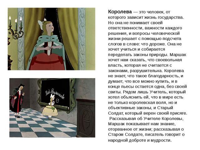 Королева — это человек, от которого зависит жизнь государства. Но она не пони...