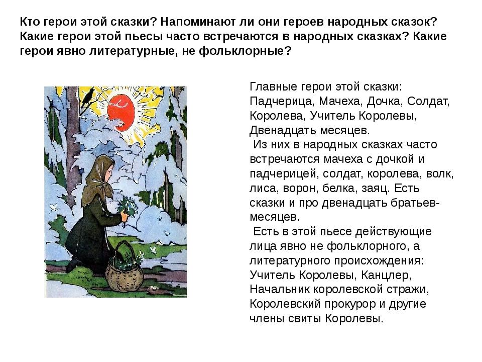 Кто герои этой сказки? Напоминают ли они героев народных сказок? Какие герои...