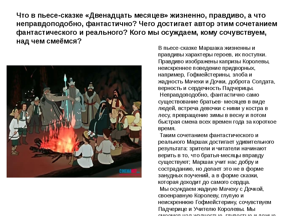 Что в пьесе-сказке «Двенадцать месяцев» жизненно, правдиво, а что неправдопод...