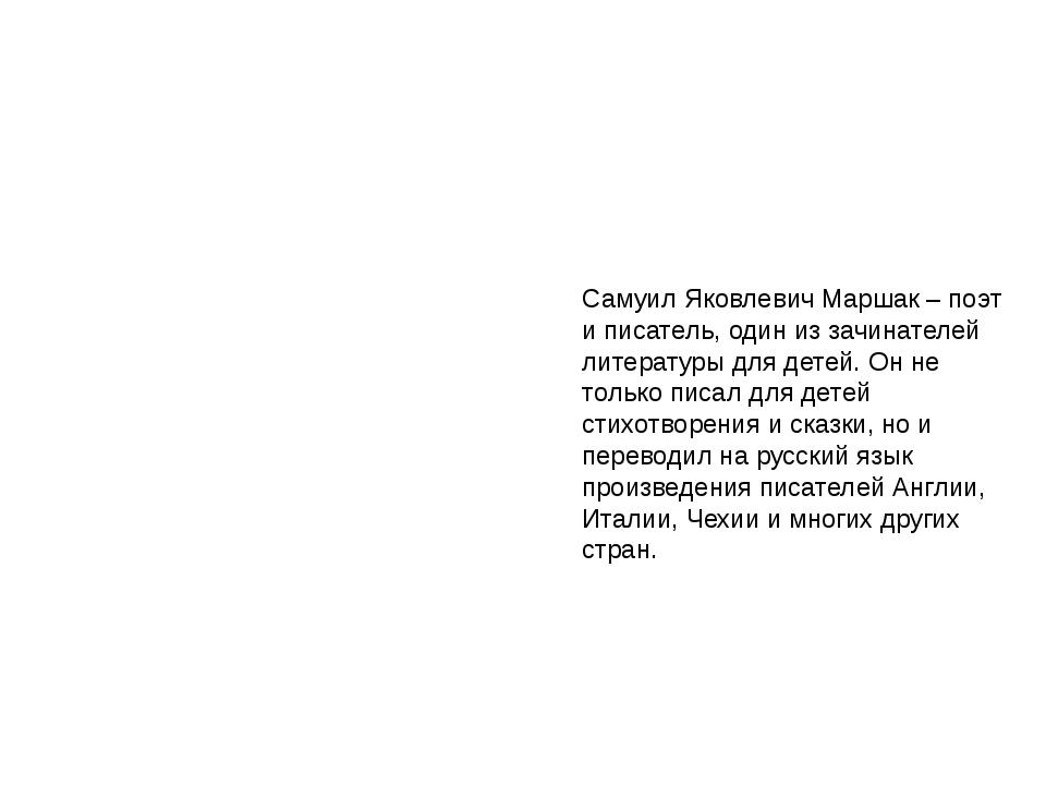 Самуил Яковлевич Маршак – поэт и писатель, один из зачинателей литературы для...