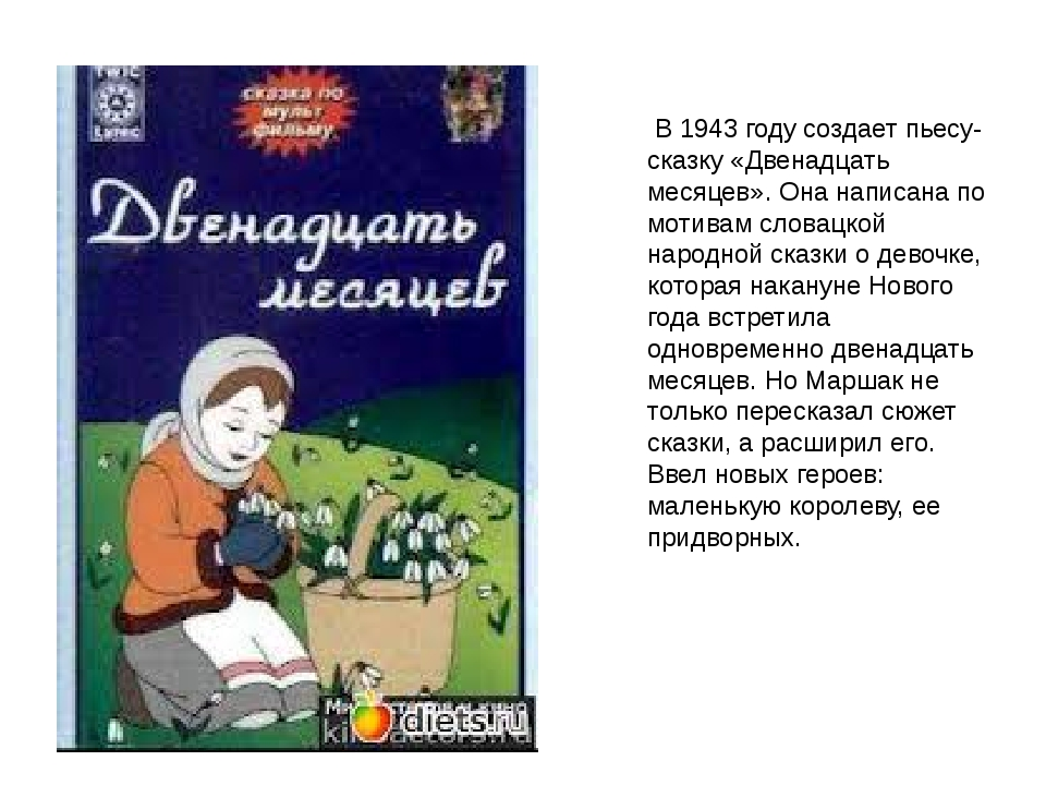 В 1943 году создает пьесу-сказку «Двенадцать месяцев». Она написана по мотив...