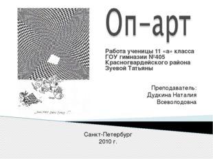 Работа ученицы 11 «а» класса ГОУ гимназии №405 Красногвардейского района Зуев