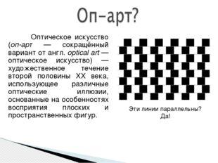 Эти линии параллельны? Да! Оптическое искусство (оп-арт — сокращённый вариант