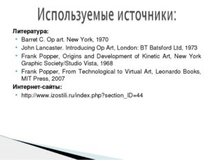 Литература: Barret C. Op art. New York, 1970 John Lancaster. Introducing Op A