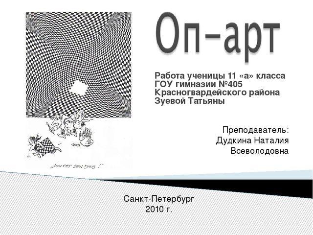 Работа ученицы 11 «а» класса ГОУ гимназии №405 Красногвардейского района Зуев...