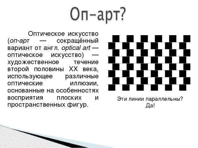 Эти линии параллельны? Да! Оптическое искусство (оп-арт — сокращённый вариант...