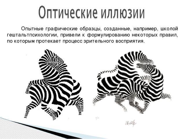 Опытные графические образцы, созданные, например, школой гештальтпсихологии,...