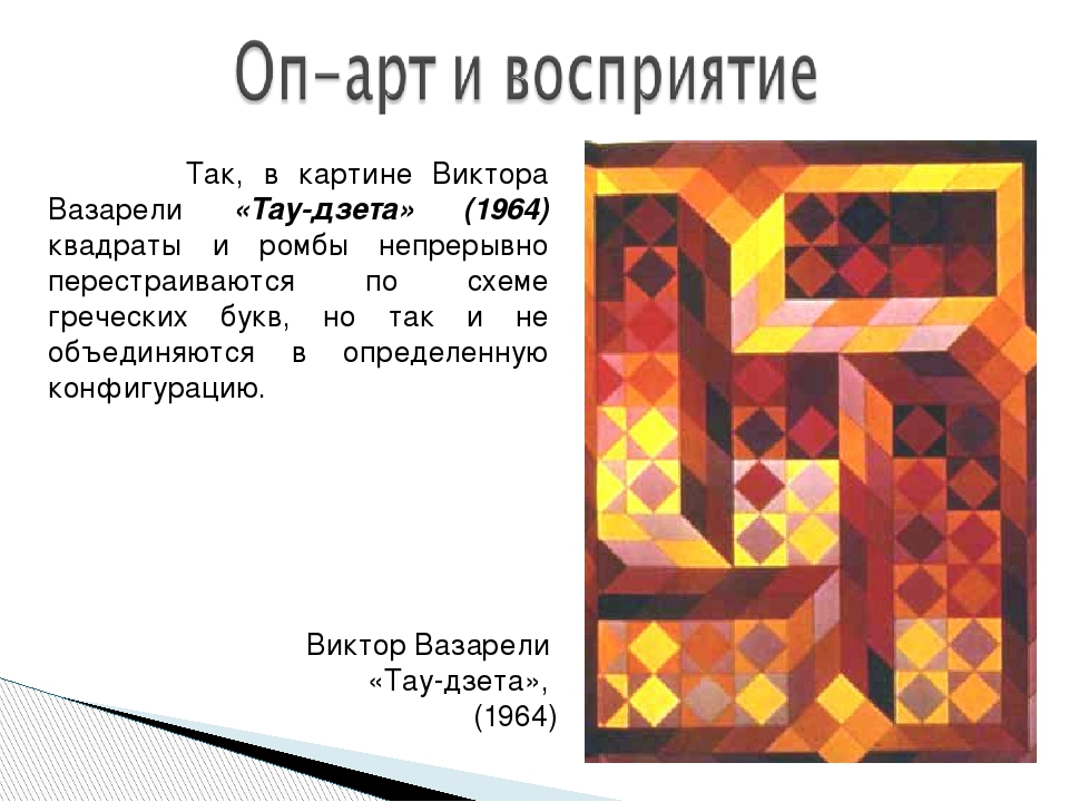 Виктор Вазарели «Тау-дзета», (1964) Так, в картине Виктора Вазарели «Тау-дзет...