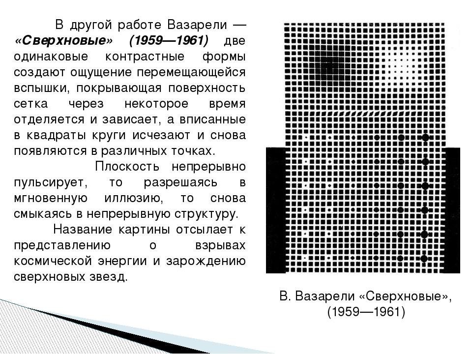 В. Вазарели «Сверхновые», (1959—1961) В другой работе Вазарели — «Сверхновые»...