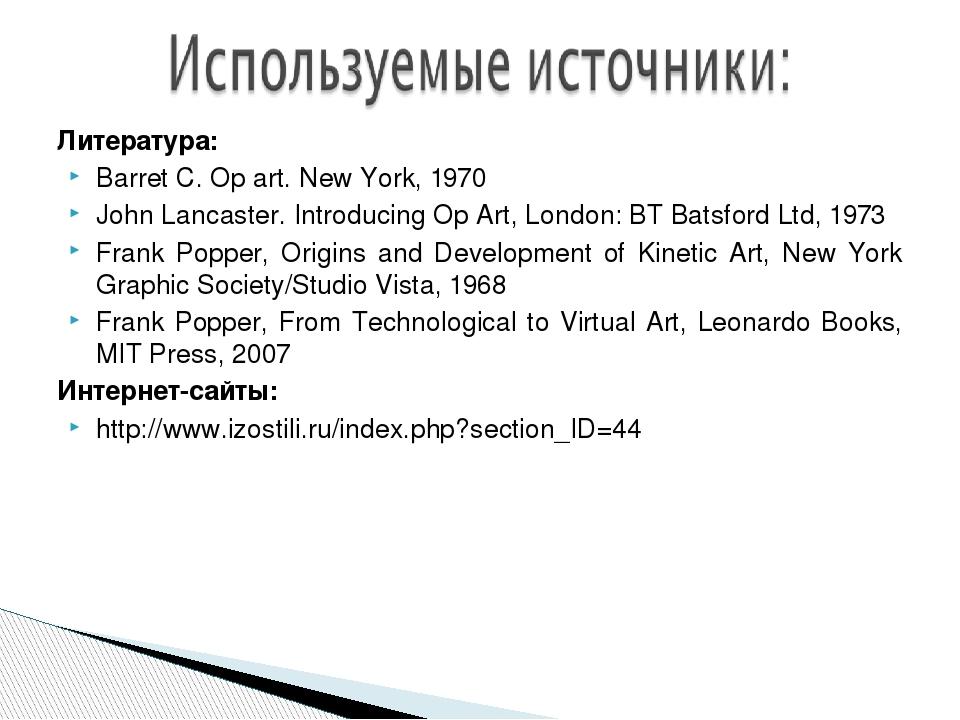 Литература: Barret C. Op art. New York, 1970 John Lancaster. Introducing Op A...