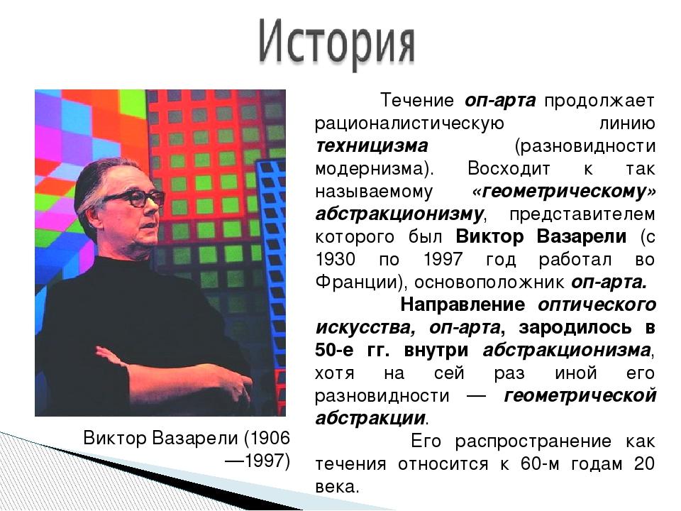 Виктор Вазарели (1906—1997) Течение оп-арта продолжает рационалистическую лин...