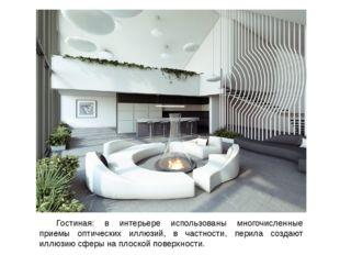 Гостиная: в интерьере использованы многочисленные приемы оптических иллюзий,