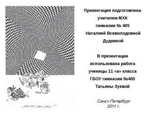 Санкт-Петербург 2011 г. Презентация подготовлена учителем МХК гимназии № 405