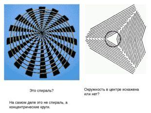 На самом деле это не спираль, а концентрические круги. Окружность в центре ис