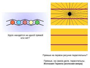Круги находятся на одной прямой или нет? Прямые, на самом деле, параллельны.