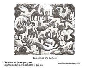 Рисунок на фоне рисунка Образы животных являются и фоном. http://log-in.ru/il