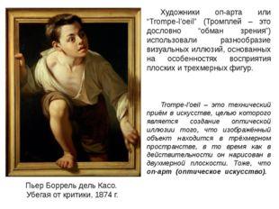"""Художники оп-арта или """"Trompe-l'oeil"""" (Тромплей – это дословно """"обман зрения"""""""