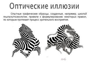 Опытные графические образцы, созданные, например, школой гештальтпсихологии,