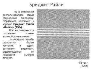 «Поток» (1964) Ну а художники воспользовались этими открытиями по-своему. Обр