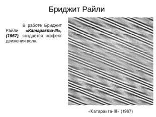 Бриджит Райли «Катаракта-III» (1967) В работе Бриджит Райли «Катаракта-III»,