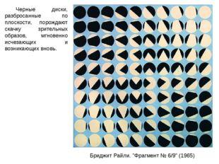 Черные диски, разбросанные по плоскости, порождают скачку зрительных образов,