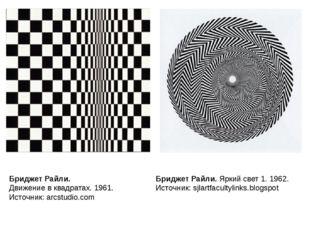 Бриджет Райли. Движение в квадратах. 1961. Источник: arcstudio.com Бриджет Ра