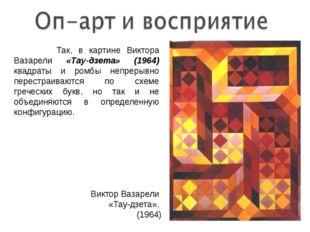 Виктор Вазарели «Тау-дзета», (1964) Так, в картине Виктора Вазарели «Тау-дзет
