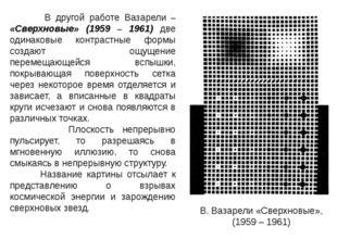 В. Вазарели «Сверхновые», (1959 – 1961) В другой работе Вазарели – «Сверхновы
