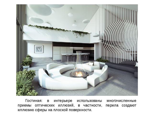 Гостиная: в интерьере использованы многочисленные приемы оптических иллюзий,...