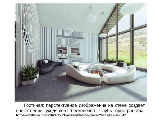 Гостиная: перспективное изображение на стене создает впечатление уходящего б...