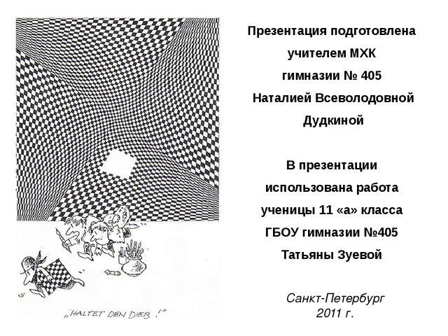 Санкт-Петербург 2011 г. Презентация подготовлена учителем МХК гимназии № 405...
