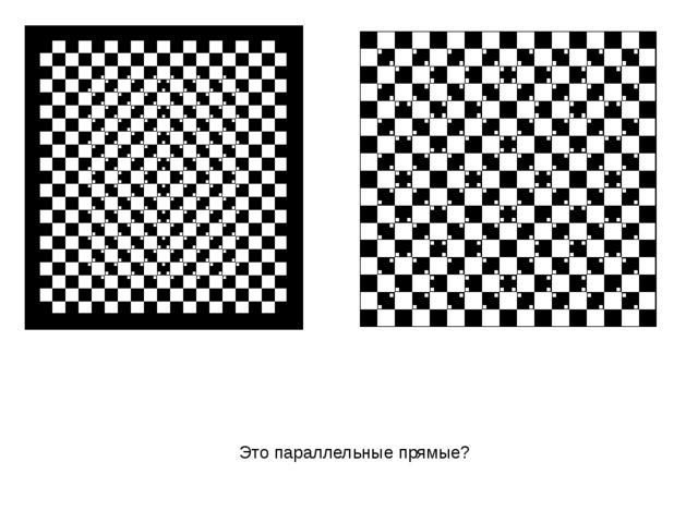 Это параллельные прямые?