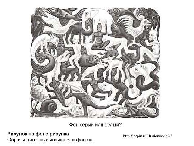 Рисунок на фоне рисунка Образы животных являются и фоном. http://log-in.ru/il...
