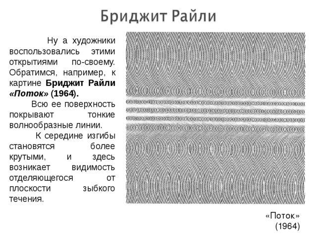 «Поток» (1964) Ну а художники воспользовались этими открытиями по-своему. Обр...