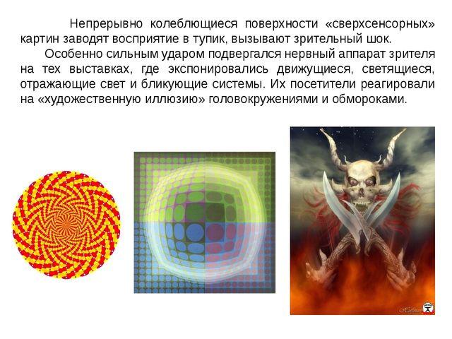 Непрерывно колеблющиеся поверхности «сверхсенсорных» картин заводят восприят...