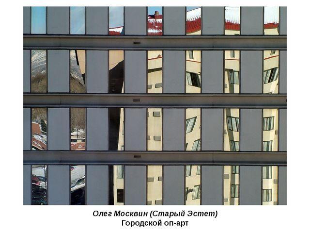 Олег Москвин (Cтарый Эстет) Городской оп-арт