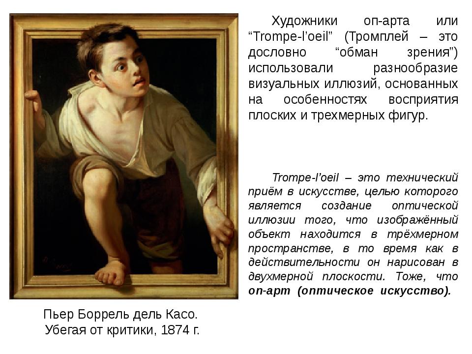 """Художники оп-арта или """"Trompe-l'oeil"""" (Тромплей – это дословно """"обман зрения""""..."""