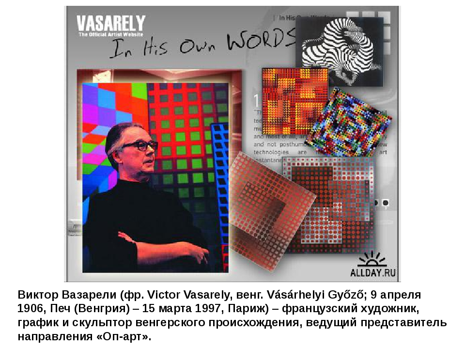 Виктор Вазарели (фр. Victor Vasarely, венг. Vásárhelyi Győző; 9 апреля 1906,...