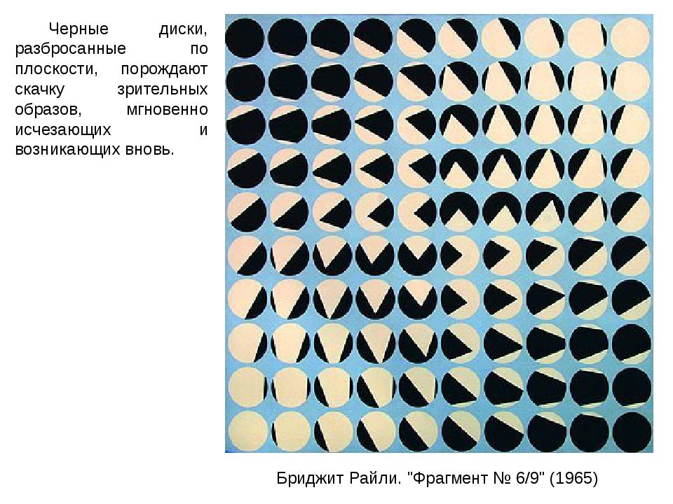 Черные диски, разбросанные по плоскости, порождают скачку зрительных образов,...
