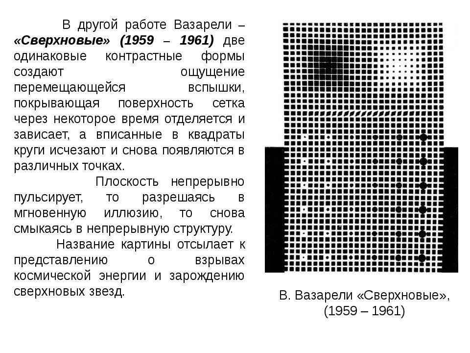 В. Вазарели «Сверхновые», (1959 – 1961) В другой работе Вазарели – «Сверхновы...