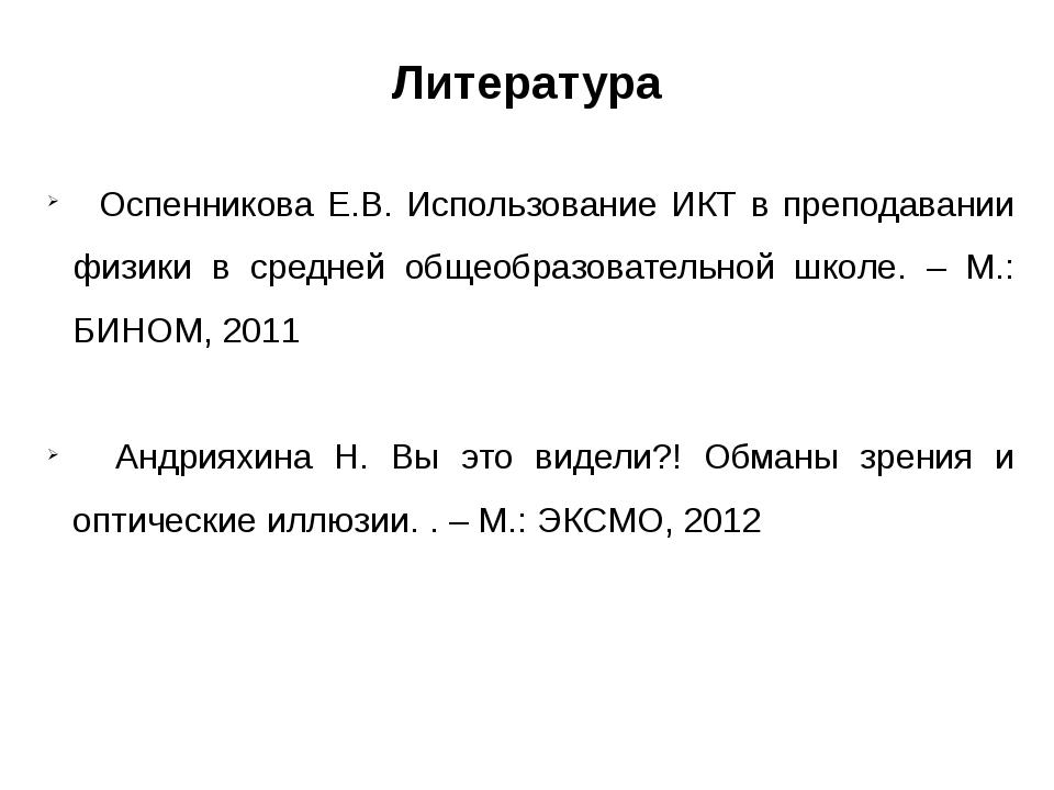 Оспенникова Е.В. Использование ИКТ в преподавании физики в средней общеобраз...