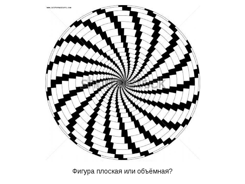 Фигура плоская или объёмная?