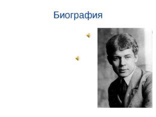 Родился в селе Константиново Рязанской губернии в крестьянской семье, отец —