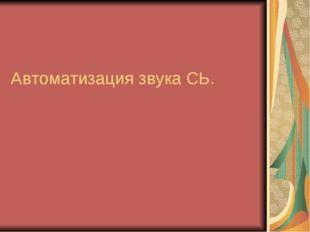 Автоматизация звука СЬ.