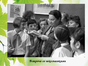 Встреча со школьниками