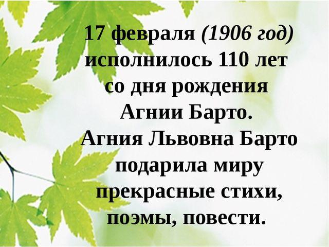 17 февраля (1906 год) исполнилось 110 лет со дня рождения Агнии Барто. Агния...
