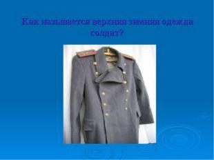 Как называется верхняя зимняя одежда солдат?