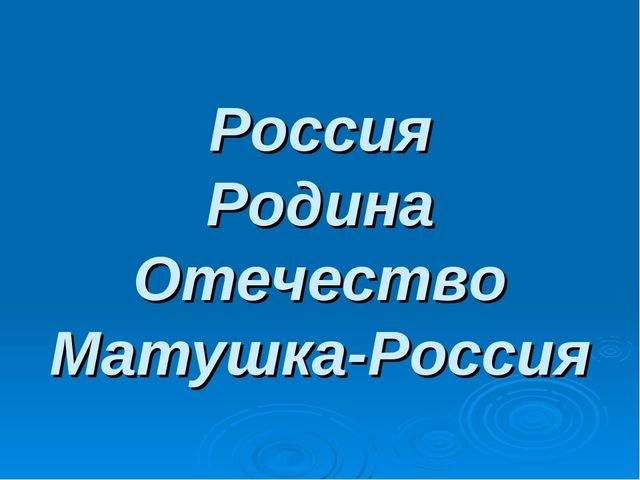 Россия Родина Отечество Матушка-Россия