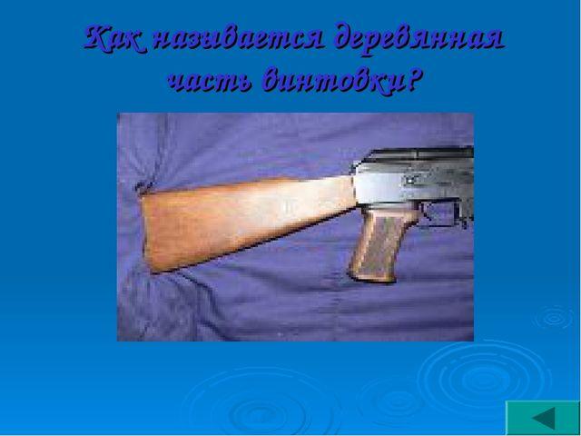 Как называется деревянная часть винтовки?