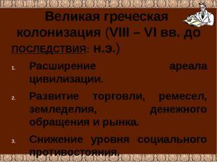 Великая греческая колонизация (VIII – VI вв. до н.э.) ПОСЛЕДСТВИЯ: Расширение